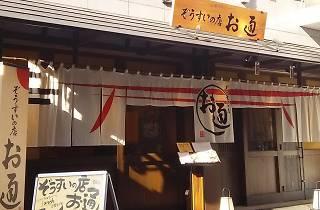 お通 六本木店