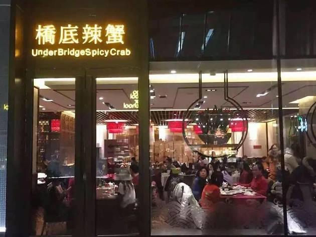 Under Bridge Spicy Crab