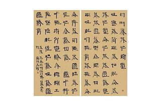 Xu Bing, Square Word Calligraphy: Crossing Brooklyn Ferry, Walt Whitman, 2018