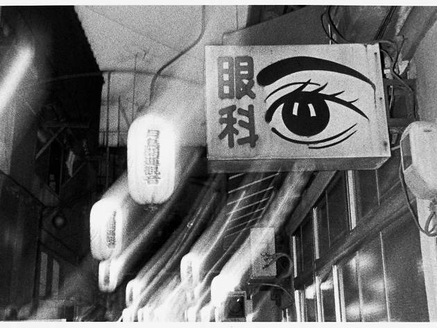 須田一政「GANKOTOSHI」