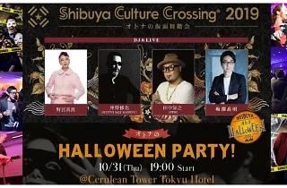 オトナの仮面舞踏会 –Shibuya Culture Crossing–