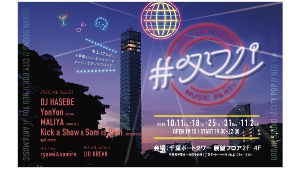 #タワパ Chiba Porttower Music Party