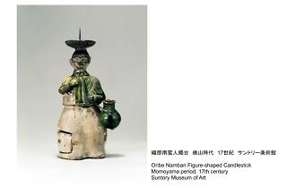 黄瀬戸・瀬戸黒・志野・織部 -美濃の茶陶