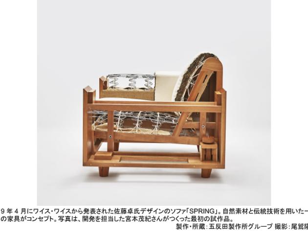 Legendary Chair Craftsman, Shigeki Miyamoto