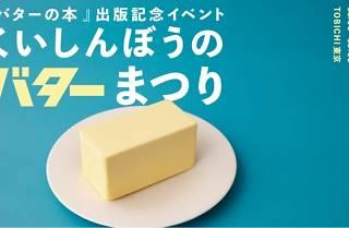 くいしんぼうのバターまつり