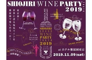 SHIOJIRI GRAND WINE PARTY TOKYO