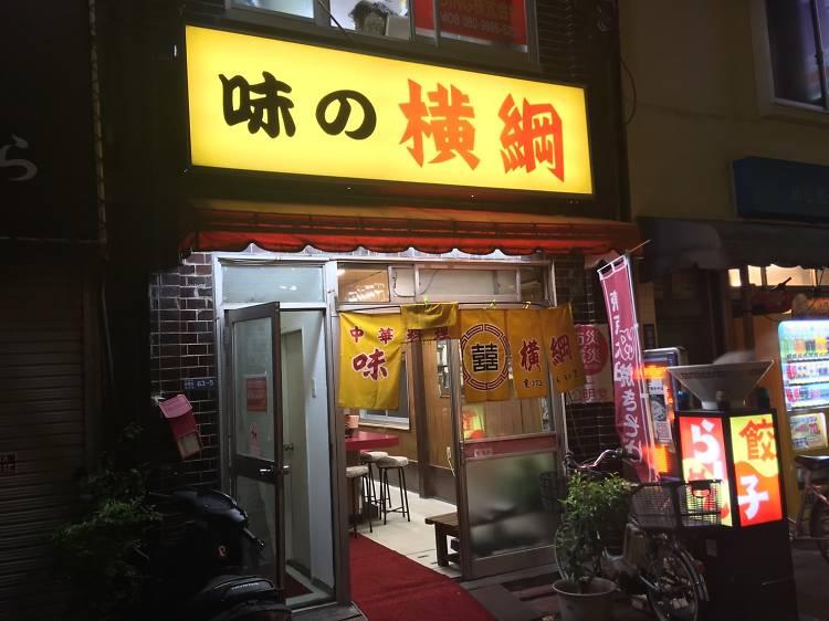 味の横綱 蒲田店