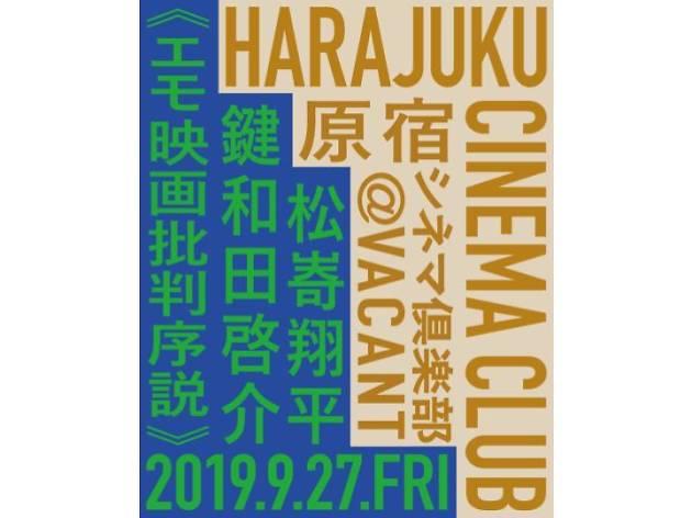 HARAJUKU CINEMA CLUB