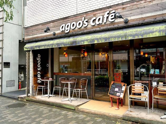 アグーズカフェ
