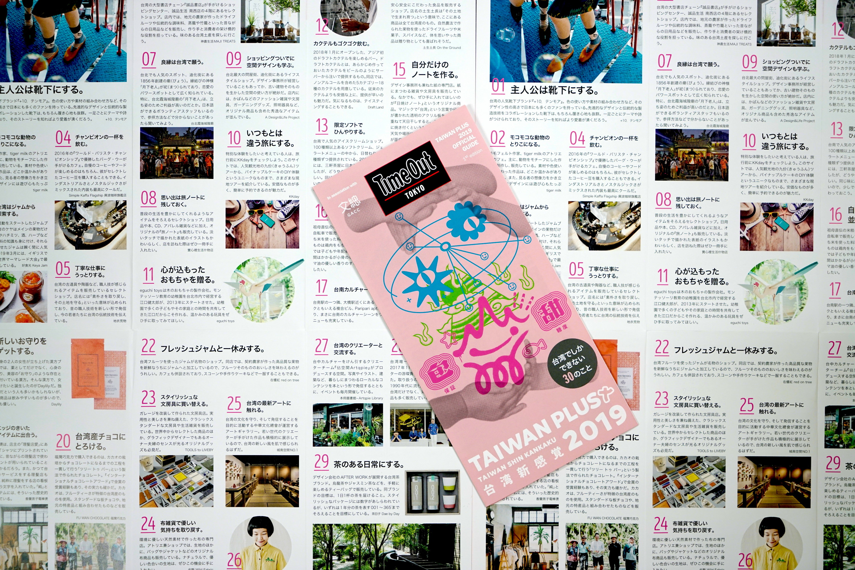 「TAIWAN PLUS 2019」オフィシャルガイド(日本語版)をリリース