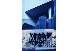 AKIRA ART OF WALL Otomo Katsuhiro × Kosuke Kawamura  AKIRA ART EXHIBITION