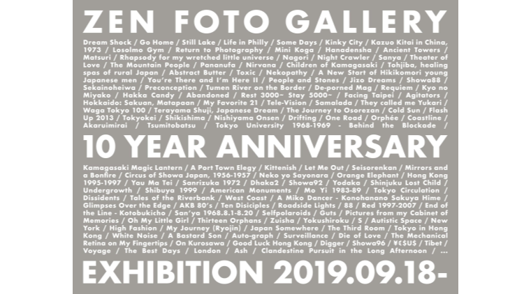 禅フォトギャラリー10周年記念展