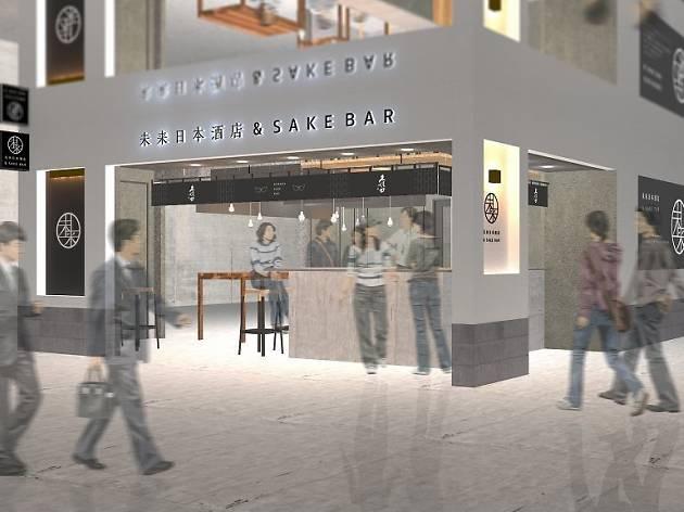 未来日本酒店 クボタサケバー