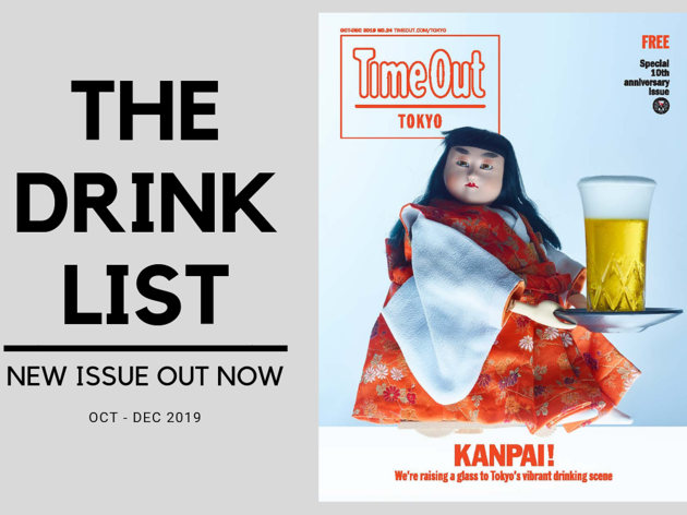 Autumn 2019 issue: Drinking in Tokyo, from Japanese craft beer, wine and gin to coffee and tea