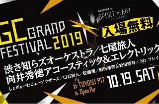 GCグランドフェスティバル