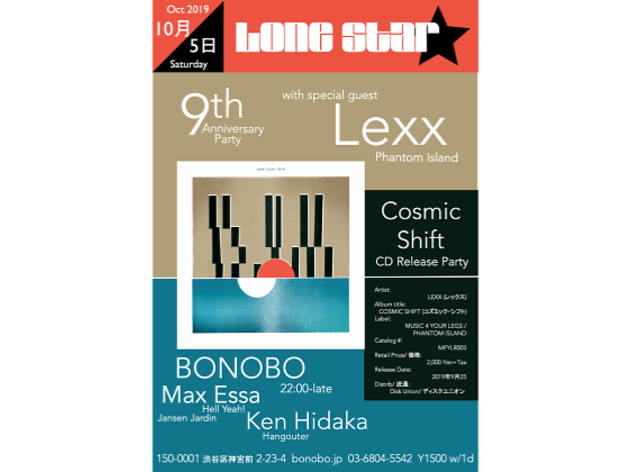 Lone Star Productions 9th Anniversary with Lexx
