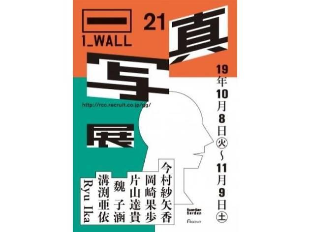 写真「1_WALL」展