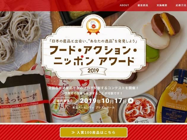 フード・アクション・ニッポン食堂