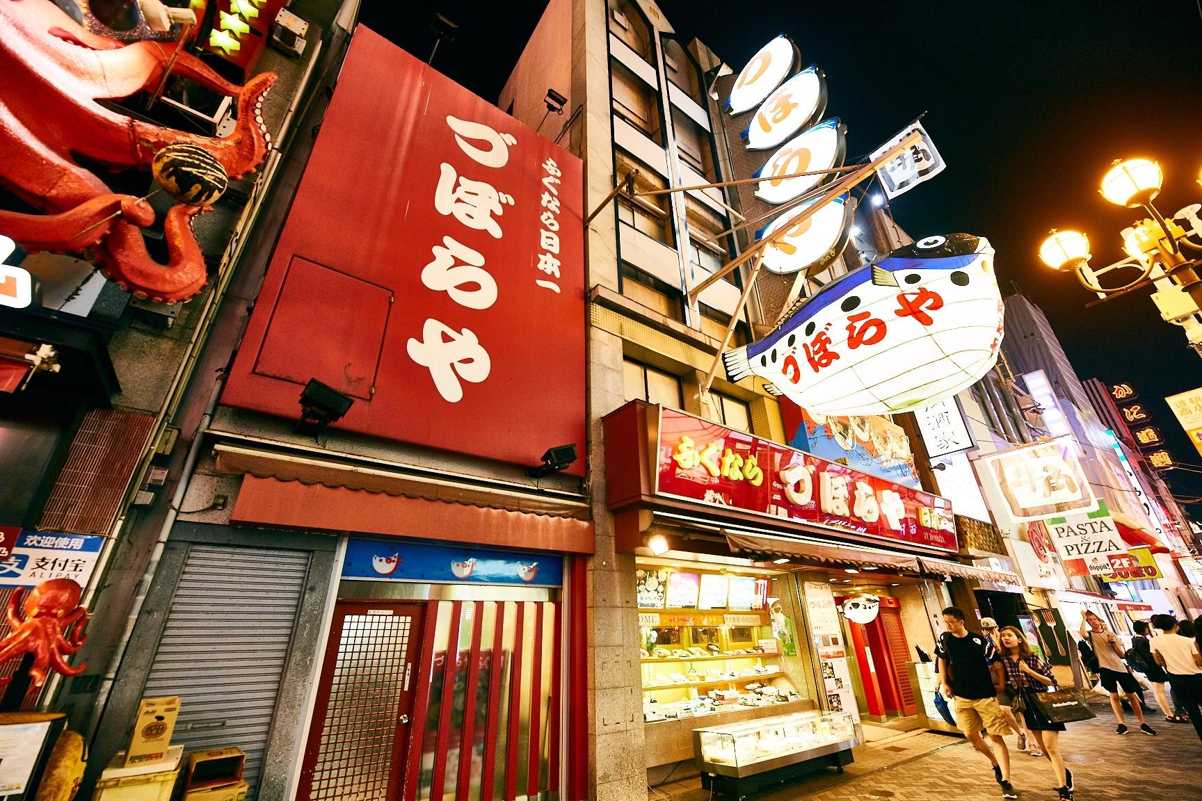 大阪でしかできない50のこと