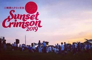 三崎港の夕日と音楽 Sunset Crimson