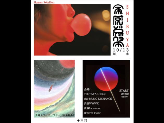 SHIBUYA 全感覚祭 Human  Rebellion