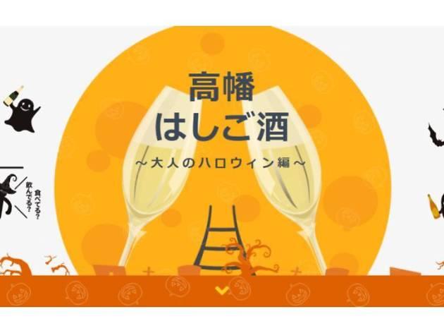 高幡はしご酒〜大人のハロウィン編〜