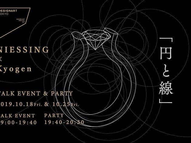「円と線」NIESSING × 京源