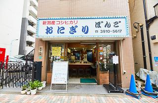 Onigiri Bongo ぼんご