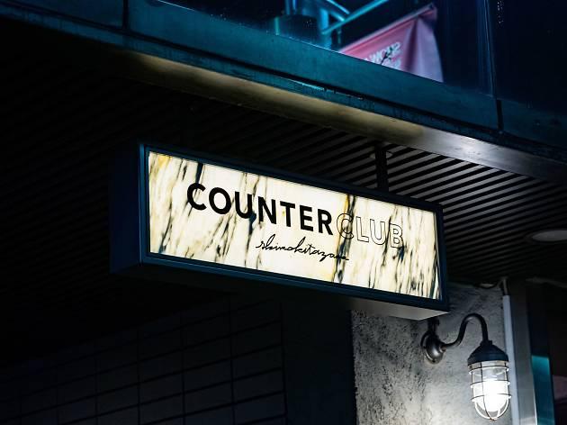 カウンタークラブ