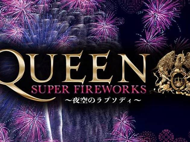 QUEEN SUPER FIREWORKS~夜空のラプソディ~