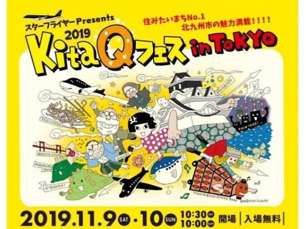 KitaQフェス in TOKYO