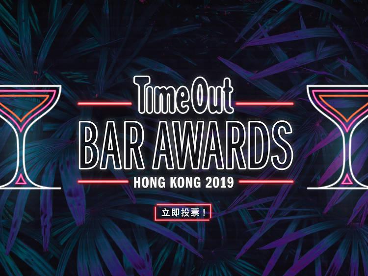 第二屆「Time Out Bar Awards 」強勢回歸!立即投選你最喜愛的香港酒吧