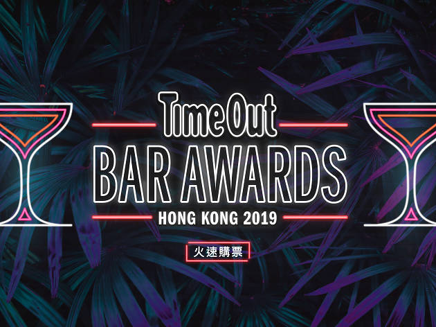 bar awards_zh_buy tickets