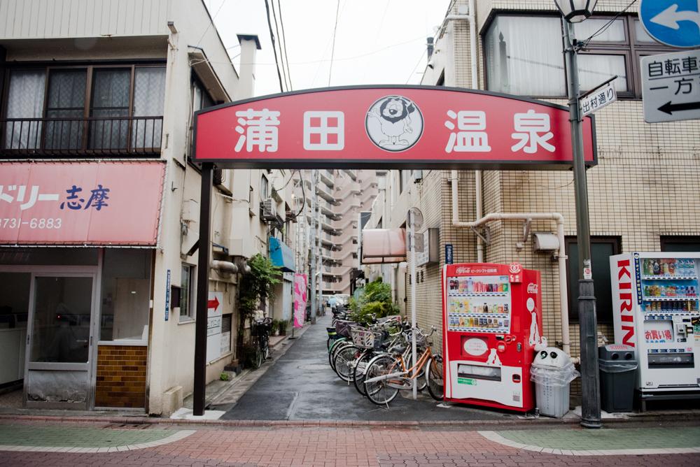 蒲田で過ごす24時間