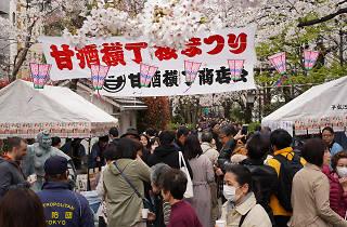 甘酒横丁 桜まつり