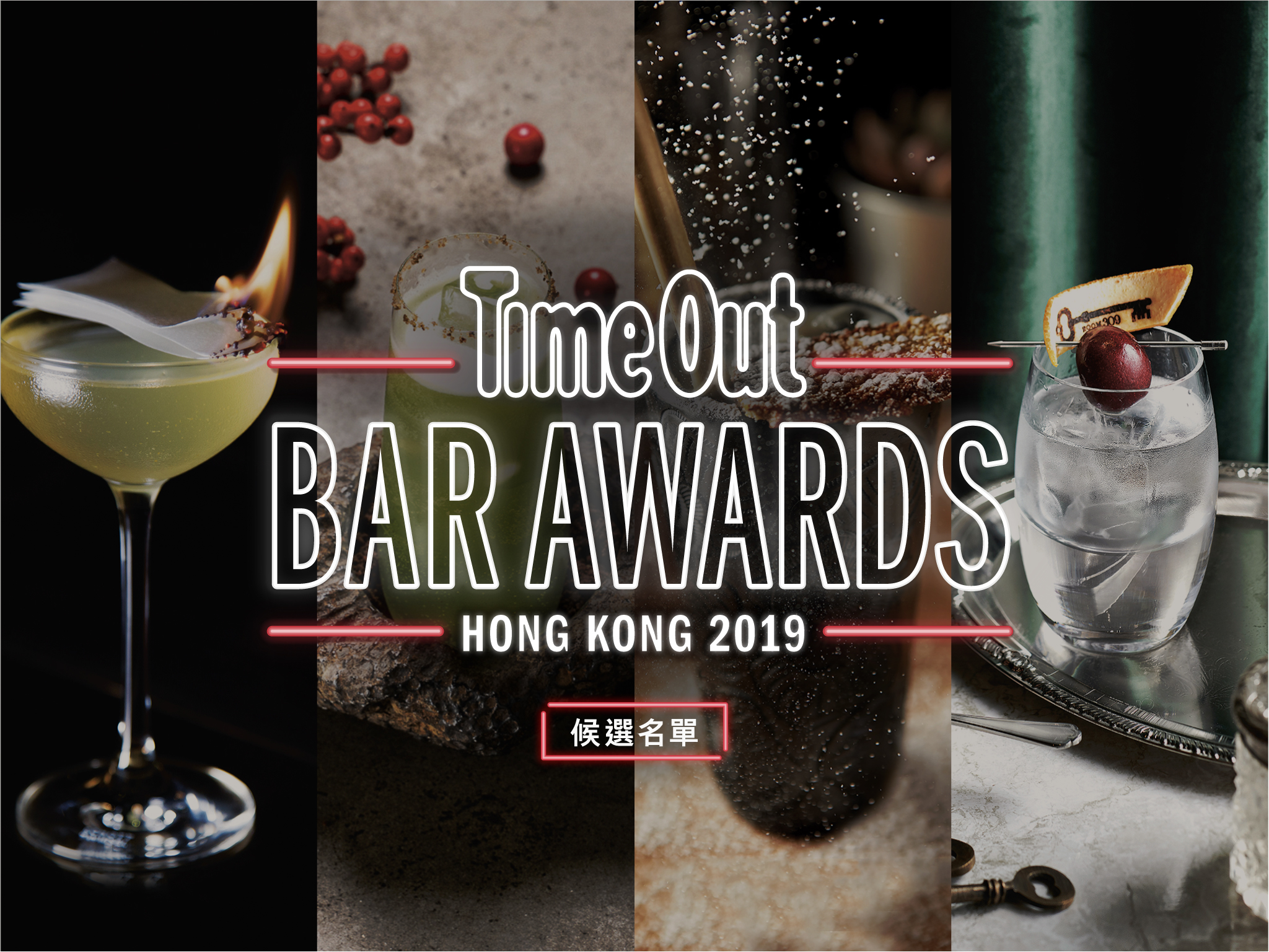 Time Out Bar Awards 2019 候選名單出爐