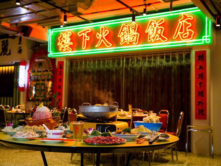 Lau Haa Hotpot Restaurant