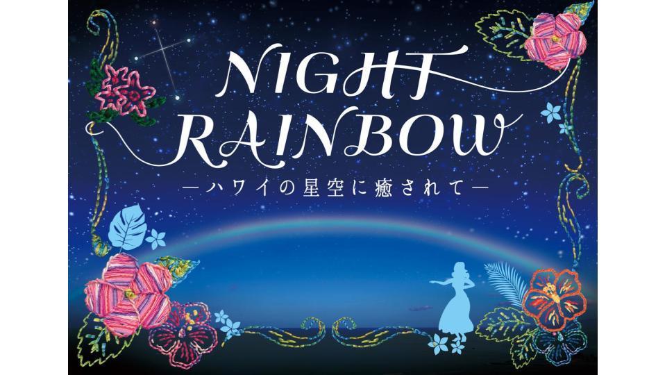 NIGHT RAINBOW ~ハワイの星空に癒されて~