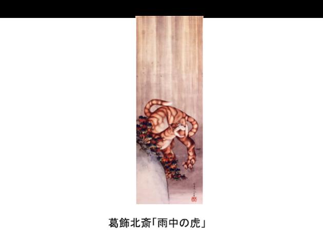 Masterpieces of Ukiyo-e Paintings