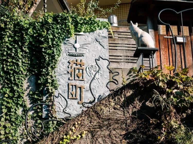 猫ブーム発祥の地を訪ねる。