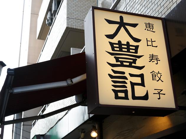 Taihoki Gyoza