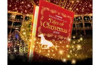 中山競馬場クリスマスイルミネーション Tales of Christmas