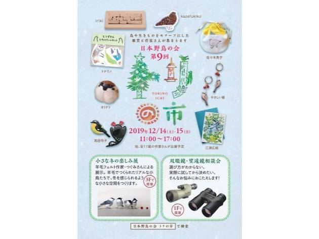 日本野鳥の会 トリの市