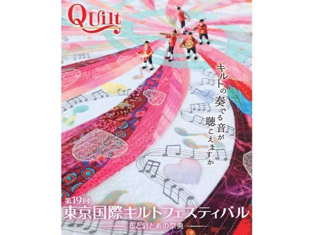 東京国際キルトフェスティバル-布と針と糸の祭典-