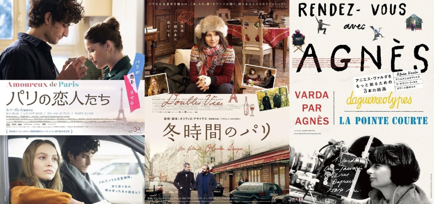 SHIBUYA de French Cinema
