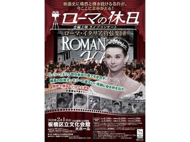 ローマの休日全編上映ライブコンサート~ローマ・イタリア管弦楽団~