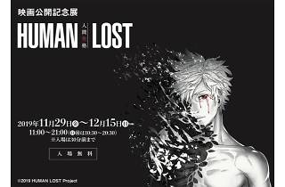 映画公開記念展 HUMAN LOST 人間失格