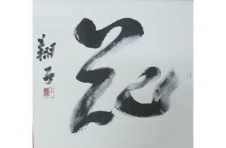 心を奏でる筆 金澤翔子展
