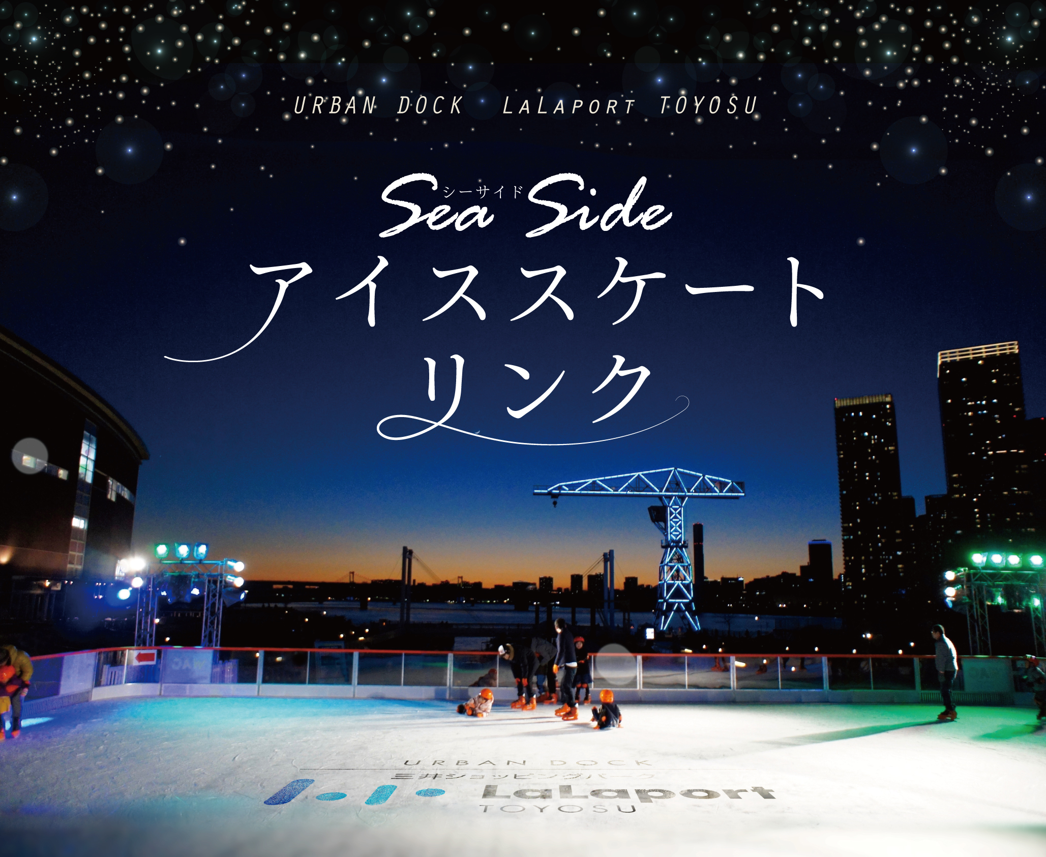 Sea Sideアイススケートリンク