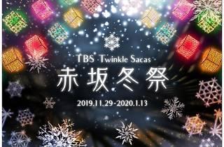 TBS Twinkle Sacas 赤坂冬祭